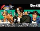 【にちこん】THE KING OF FIGHTERS '95 #2【友達のゲーム横で見る実況】