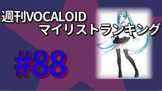 週刊VOCALOIDマイリストランキング #88