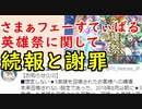 【FEH_685】さまぁフェーすてぃばる英雄祭に関しての続報! ( +謝罪もあるよ )  【 ファイアーエムブレムヒーローズ 】 【 Fire Emblem Heroes 】
