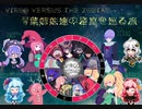 【Virgo Versus The Zodiac】琴葉姉妹達の星座を巡る旅Part.19【VOICEROID実況】