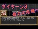 【実況】SFC第3次スーパーロボット大戦を2人でプレイしている動画 83