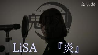 【歌ってみた】炎/LiSA【鬼滅の刃】