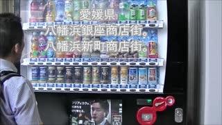 愛媛県 八幡浜銀座商店街 八幡浜新町商