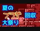 【マリオメーカー2】世界のコースで戯れる #89【ゲーム実況】