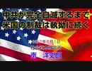 中共が完全自滅するまで米国の制裁は執拗に続く 8-1-2020