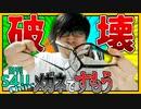 メガネ相撲トーナメント!【日刊S4Uチップス#2】