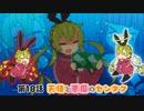 『PSO2』「アニメぷそ煮コミおかわり」第18話 天使と悪魔のセンタク