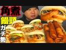 ASMR/咀嚼音/ガチ勢並みの手間で作った角煮饅頭と春巻きを食べる音