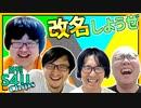 ショタコンくらげ改名倶楽部 【日刊S4Uチップス#4】