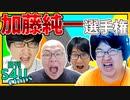 加藤純一選手権 【日刊S4Uチップス#6】
