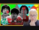 茶番すぎる人狼 【日刊S4Uチップス#7】