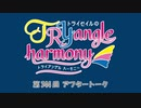 TrySailのTRYangle harmony 第344回アフタートーク