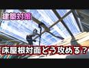 【フォートナイト】床屋根で閉じた後の攻め方