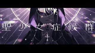 †Fanatic - 聖少女症候群 / 【歌ってみた