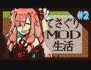 【1.12.2】琴葉姉妹、手探りでマイクラをする。#02【Minecraft】