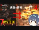 【7days to die a19】死ぬまでにしたい77のこと#4【火葬式拠点】