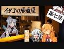 イタコの居酒屋 「ビールとジンジャー、それと夏の涼味を」【VOICEROID劇場】