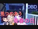 【VOICEROID実況】これって恋!?【デッドバイデイライト】
