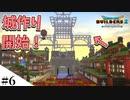 【ドラクエビルダーズ2】和風ファンタジーな街を作ってみるよ part6【PS4pro】