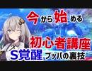 【EXVSMBON】今から始める初心者講座~S覚醒ブッパの裏技【紲星あかり】