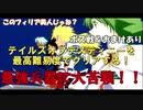 【名作】テイルズデスティニーを最高難易度CHAOSで完全クリアする!!【実況】#23