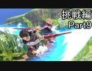 【スマブラ実況】amiiboがオンラインで3連勝するまで育て続ける part22【挑戦編9】