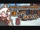 【The Long Dark】運び屋 あかり Part8【VOICEROID実況】