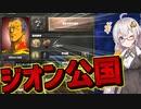 (修正版)【HoI4 ガンダムmod】 アカリ・サビの野望 第二話 モビルスーツを開発して地球連邦に殴り込み!! 【VOICEROID実況】