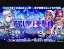 【ガールズシンフォニー:Ec】アマノガワ受難曲BGM
