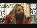 [FF14]坦々と実況プレイ Part646