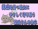 【女性向けボイス】関西弁で持病を持つ彼女さんを優しく包み...