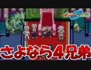 ゴーゴー4兄弟とのラストバトルでヴァンギラス!!!!!【ポケモンレンジャー】#25
