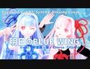 【琴葉茜・琴葉葵】明日のBLUE WING short ver.【祝Synthesizer_Vデビュー記念/SynthVカバー/アニソンカバー】