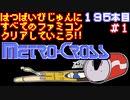 【メトロクロス】発売日順に全てのファミコンクリアしていこう!!【じゅんくりNo195_1】