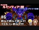 【完全攻略】RECETTEAR ルセッティア・極【アイテムコンプリート】Part6