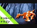 """【折り紙】「ドゥループ・ドラゴン」 10枚【うなだれる】/【origami】""""Droop Dragon"""" 10 pieces【droop】"""