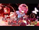 【東方ニコカラHD】【C-CLAYS】叶 ~ fear saw me【On vocal】
