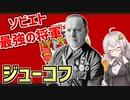 【ゆかり先生の歴史解説】 ソビエト連邦最強の将軍 ゲオルギー・ジューコフ 【VOICEROID解説】