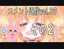 コメント返信するだけの動画 vol.37 2/2