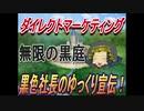 【無限の黒庭】黒色社長の神ゲー(になっていく)ダイレクトマーケティング!【自社ゲー宣伝】