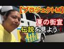 【プロジェクトⓂ︎】夏の街宣✨伝説を見よう❗️