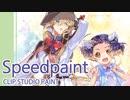 【CLIP STUDIO PAINT】Speedpaint 20200731