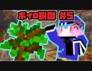 【Minecraft】ボイロ脱獄 #5【脱出マップ】