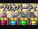 【実況】マリメのマリオパーティという楽しいコース♪ スーパーマリオメーカー2 みんなでバトル