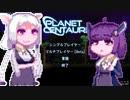 【PlanetCentauri】ぷらねっとーほけんたこうりたん#13