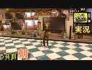 【ペルソナ4ザ・ゴールデン】再びテレビの中へ 異世界再突入編 4月15日 雨 5日目(朝)【実況】