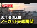 【未公開】古井−美濃太田ノーカット前面展望 太多線他 【青春18きっぷ2019】