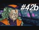 あにまとスパロボOGs2 #42 地上ルート「熱砂を越えて」
