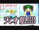 第42位:【にじさんじ甲子園】いきなり豪運を発揮する椎名唯華