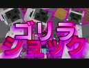 【Minecraft×人狼×自作回路#EX】第一次ゴリラショック発生!? いったい彼の身に何が・・・?